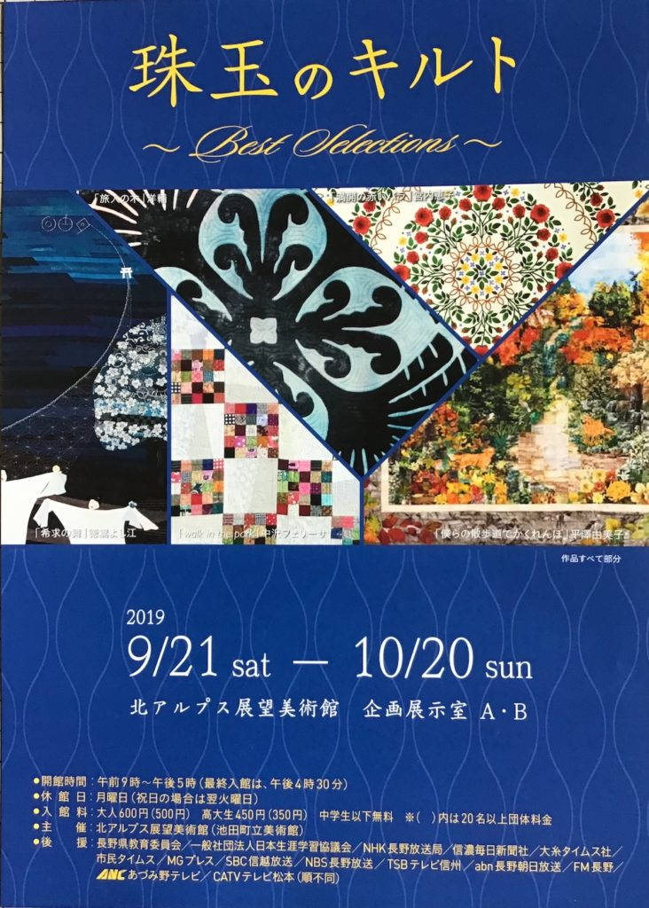 Exhibition 2019 Fall