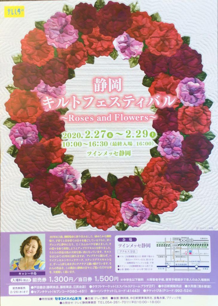 Shizuoka Quilt Festival