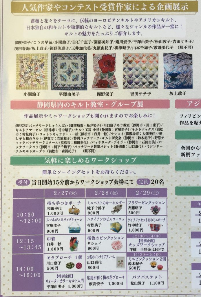 Shizuoka Quilt Festival Workshop